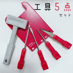 日本製 工具セット ダンディ ハンマー ナイフ ドライバー キリ 188 激安 便利 丸キリ メール便発送 ポスト投函