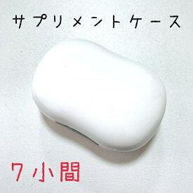 サプリメントケース ピルケース お薬ケース くすり整理ケース 7小間 IT-608 コンパクト 薬入れ 携帯ケース 旅行用 通勤用 通学用 白 シンプル