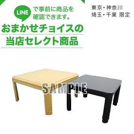 単品購入不可!中古 コタツテーブル 一人暮らし用 小さめ正方形 中古家電セットオプション! 新生活 一人暮らし