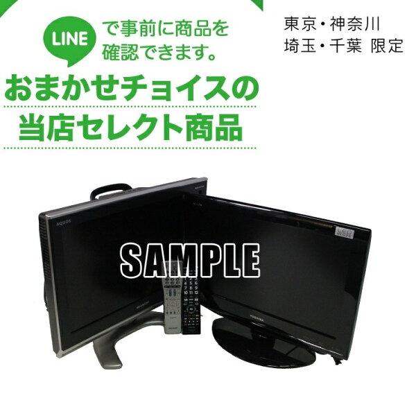 単品購入不可!中古液晶テレビTV19〜22インチ08〜11年以上リモコン付中古家電セットオプション