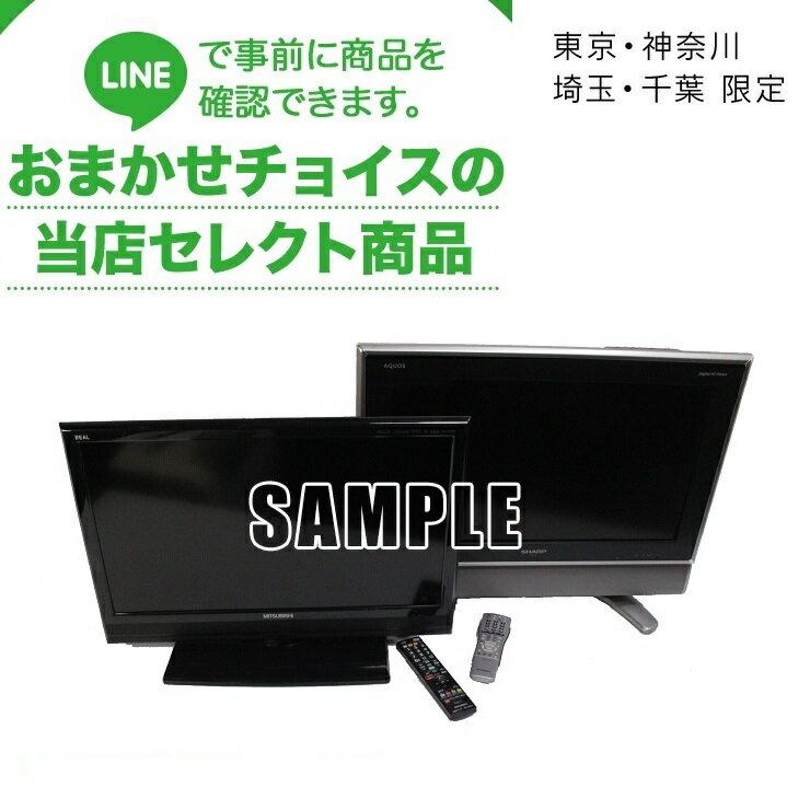 単品購入不可!中古 液晶テレビ TV 24〜26インチ 06〜08年以上 リモコン付 中古家電セットオプション