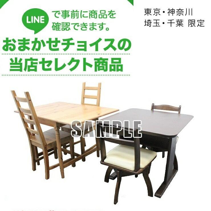 中古 ダイニングテーブルセット(イス2脚) 中古家電セットオプション