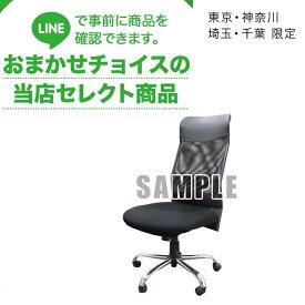 単品購入不可!中古 家電セットオプション オフィス椅子 メッシュ 新生活 一人暮らし
