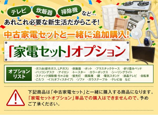一人暮らし家電セット中古冷蔵庫洗濯機電子レンジ家電3点セット国産14〜16年の新生活美品が安いオーブンレンジupも可能当社配達は洗濯機設置取り付け無料
