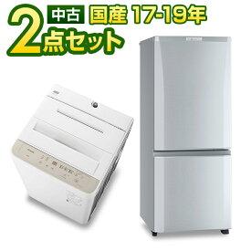 一人暮らし 中古 家電セット 冷蔵庫 洗濯機 家電2点セット 国産メーカー高年式17〜19年の新生活 中古家電セット 美品が安い 当社配達は洗濯機設置 取り付け 無料