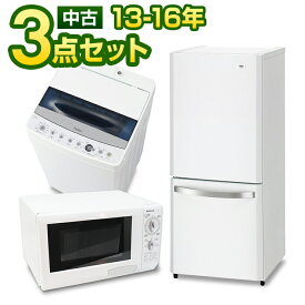 一人暮らし 家電セット 中古 冷蔵庫 洗濯機 電子レンジ 家電3点セット 海外メーカー 13〜16年が安い 新生活応援 中古家電セット 単身赴任に 当社配達は洗濯機設置 取り付け 無料