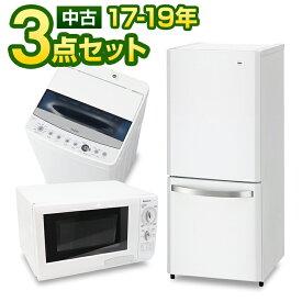 一人暮らし 家電セット 中古 冷蔵庫 洗濯機 電子レンジ 家電3点セット 海外メーカー高年式 17〜19年の新生活 中古家電セット 美品が安い オーブンレンジupも可能 当社配達は洗濯機設置 取り付け 無料