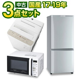 一人暮らし 家電セット 中古 冷蔵庫 洗濯機 電子レンジ 家電3点セット 国産メーカー高年式17〜19年の新生活 中古家電セット 美品が安い オーブンレンジupも可能 当社配達は洗濯機設置 取り付け 無料