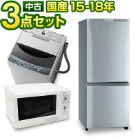 一人暮らし家電セット中古冷蔵庫洗濯機電子レンジ家電3点セット国産15〜18年の新生活美品が安いオーブンレンジupも可能当社配達は洗濯機設置取り付け無料