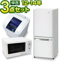 家電セット中古冷蔵庫洗濯機電子レンジ家電3点セット海外国産10〜12年が安い