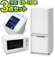 一人暮らし家電セット中古冷蔵庫洗濯機電子レンジ家電3点セット有名国産メーカー以外15〜19年の新生活美品が安いオーブンレンジupも可能当社配達は洗濯機設置取り付け無料