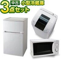 中古家電セット小さめな冷蔵庫洗濯機電子レンジ3点セット13〜18年の新生活ひとり暮らし用の美品が安い