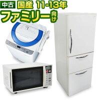 新生活応援家電セット国産09〜12年の中古家電3点ファミリー向け激安冷蔵庫、洗濯機、レンジが安い