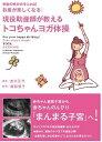 Book tokotyan