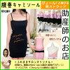 ストラップ腹巻キャミ10倍★https://image.rakuten.co.jp/auc-premama/cabinet/sale/10times/kyamistrap.jpg