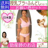 To get a coupon discounted by 500 yen, and to get moo cold with topic sound sleep in product made in bra X loincloth shorts (waist cloth flat) matching color set Japan TV, and to be swelled, and to take it! Cleanliness! Relaxation! Base-up T-cloth / preg