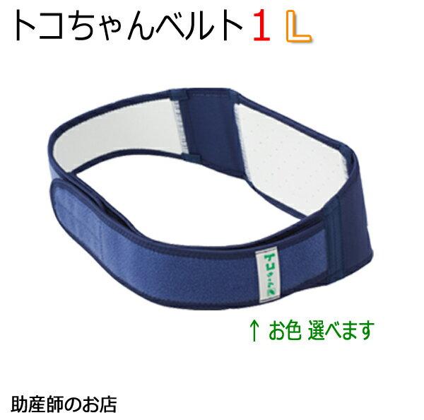 トコちゃんベルト1(L) 恥骨痛に (青葉正規品) 骨盤ベルト (とこちゃんベルト2_l ll) 送料無料(あす楽) 母の日 ギフト