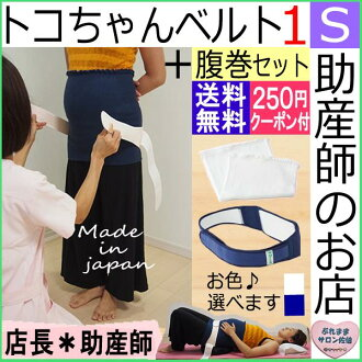 : Toko-Chan belt 1 (S) & haramaki set ★ (where Chan belt) fs04gm