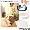 商品画像→https://image.rakuten.co.jp/auc-premama/cabinet/sale/5times/toko2haram.jpg