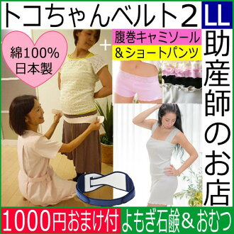 Place belt 2 belly band (LL) and short pants set (nursing Camisole type) (where Chan belt)