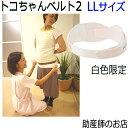 トコちゃんベルト 2 LL 【白色限定】骨盤ベルト100円引き 送料無料(あす楽)