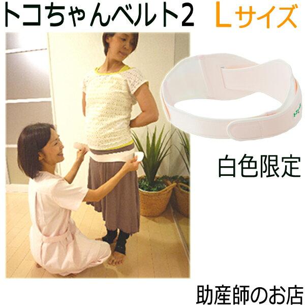トコちゃんベルト 2 L 【白色限定】100円引き 送料無料 あす楽 ギフト 骨盤ベルト