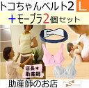 授乳ブラ2個-トコちゃんベルト2(L)骨盤ベルト M Lスリム モーハウスブラ 腰痛ベルト 授乳ブラ 産前産後 送料無料 下着 レディースセッ…