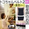 トコキャミM5倍★https://image.rakuten.co.jp/auc-premama/cabinet/sale/5times/tokokyamim.jpg