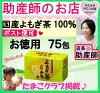 国産よもぎお徳用75包ポスト便可https://image.rakuten.co.jp/auc-premama/cabinet/article/75.jpg