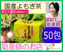Yomogi 50