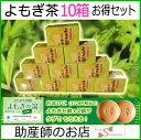Yomogi_tea10set
