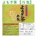 1000円ポッキリ 送料無料 国産よもぎ茶15包 無農薬 日本製 健康茶 お試し よもぎ茶 身体に優しいお茶 出産祝い おなかスッキリ 身体を…