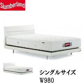 【フランスベッド】 一般ベッド スランバーランド フレームのみ sl-023-s 木製、天然木・天然木突板