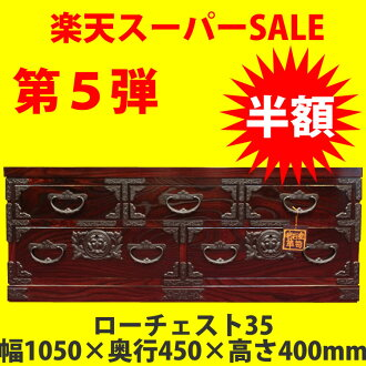 岩館箱子現在有限的半價出售彈 5 低 35