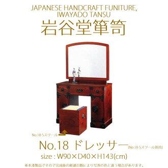 东北支持出售 N0.18 梳妆台宽度 90 x d 40 x 高度 143 (凳子单独出售 18 号-s)