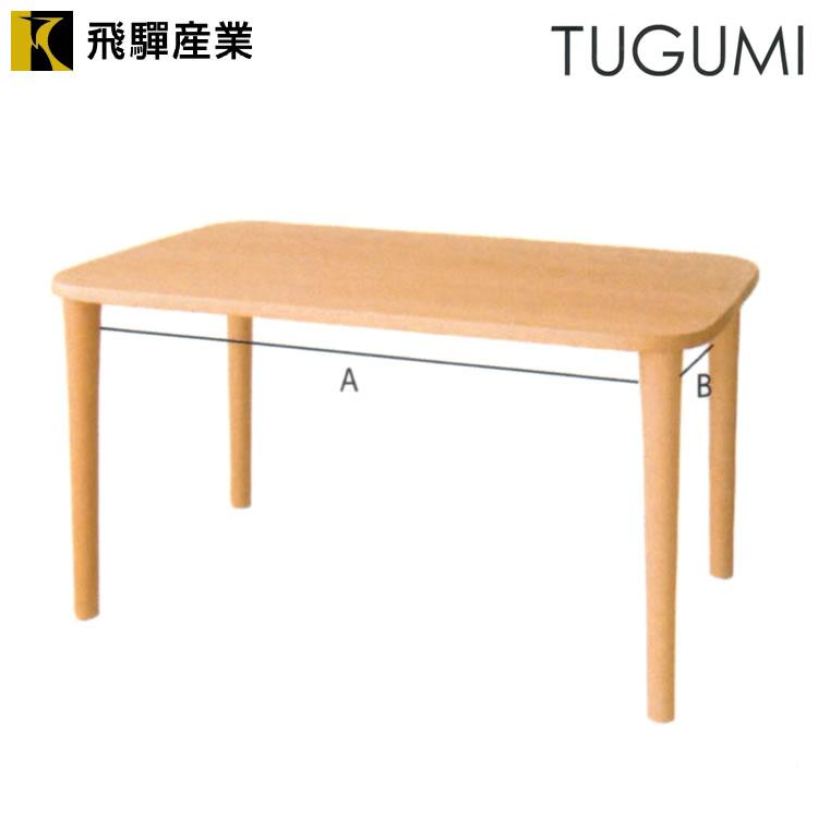 【飛騨産業】TUGUMI ツグミ テーブル VZ333N ナラ材 OU色