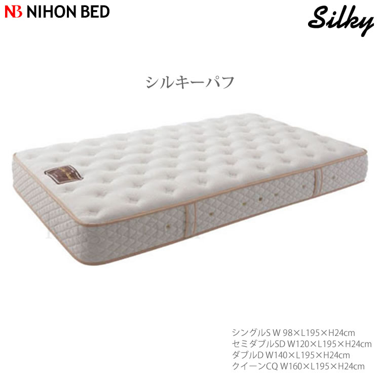 買い替え応援【日本ベッド】マットレス セミダブルSD シルキーパフ11094 (幅1200×長さ1950×厚さ240mm)NIHONBED