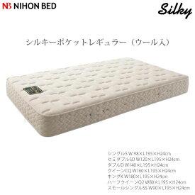 【日本ベッド】マットレス ダブルD シルキーポケットレギュラー(ウール入)11096 (幅1400×長さ1950×厚さ240mm)NIHONBED