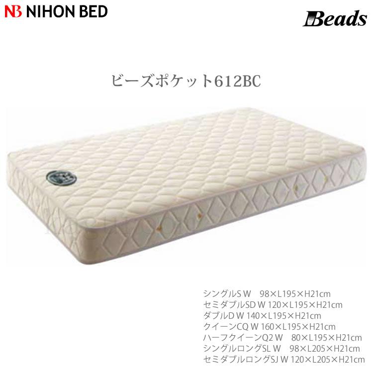 買い替え応援【日本ベッド】マットレス クィーンCQ ビーズポケット612BC11166 (幅1600×長さ1950×厚さ220mm)NIHONBED