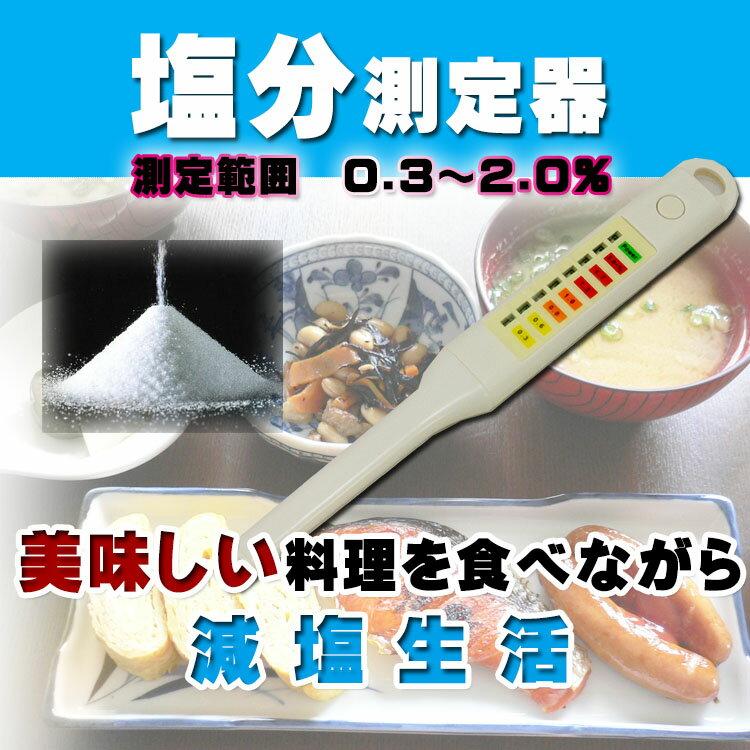 塩分測定器 塩分濃度計 減塩生活 塩分を測定するスティック 体調管理 日々の食事をチェック 汁物用《送料無料》