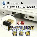 Bluetooth 4.0 レシーバー USBアダプタ ドングル 無線 小型 コンパクトなブルートゥースアダプター【メール便 送料無料】