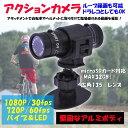 アクションカメラ 高画質 1080P 30FPS ウェアラブルカメラ 丈夫な金属ボディー 各種アタッチメント付属【送料無料】