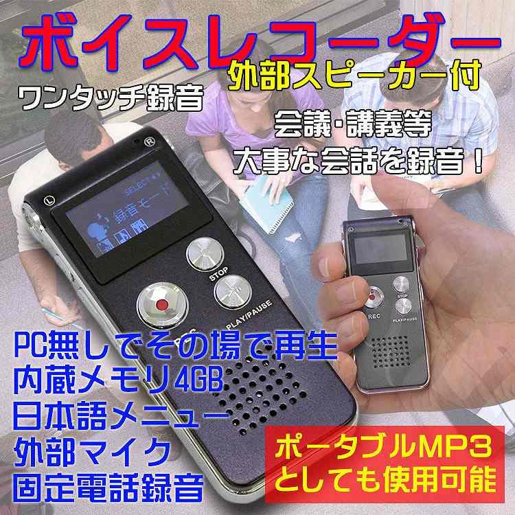 ボイスレコーダー 小型 長時間録音 内蔵メモリ4GB 外部マイク 内蔵スピーカー搭載 MP3再生可能 USB充電【送料無料】