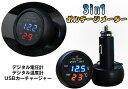 電圧計 温度計 シガー ボルテージメーター USB充電ポート付≪ゆうメール 送料無料≫