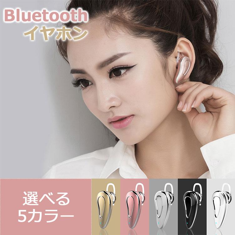 Bluetooth イヤホン iPhone ヘッドセット マイク 通話 小型 ワイヤレス 無線 カワイイ 高級感 マルチポイント 両耳 対応 【メール便 送料無料 代引不可】