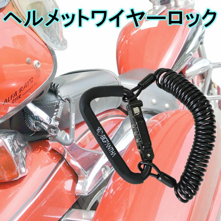 カラビナ ヘルメット ロック ダイヤル式 ワイヤーロック バイクロック 【ゆうメール便 送料無料 代引き不可】