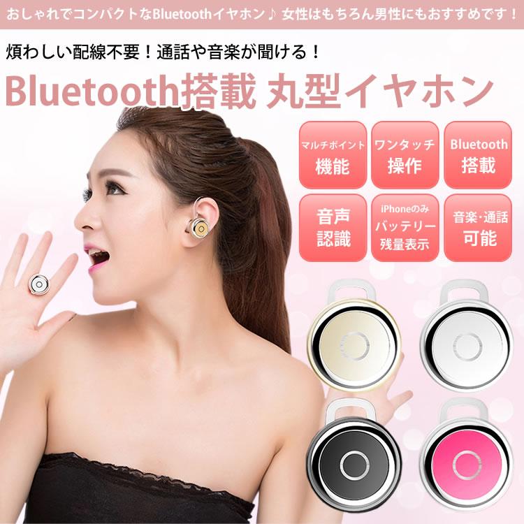 Bluetooth ヘッドセット イヤホン iPhone7 対応 超小型 かわいい丸型マルチポイントで2台の機器と接続可能 副イヤホンで両耳でも使用できます【メール便発送 送料無料 代引き不可】