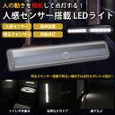 人感センサー LEDライト 自動点灯 ガイド ライト モーション 部屋 リビング PR-L0406【メール便 送料無料】