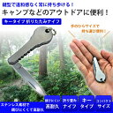 鍵型 ナイフ キーホルダー アウトドア 登山≪ゆうメール 送料無料≫