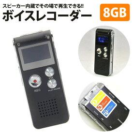ボイスレコーダー ICレコーダー 内蔵メモリ8GB 長時間録音 スピーカー内蔵でその場で確認できます MP3/WMA再生【メール便 送料無料】